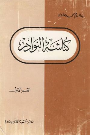 تحميل كتاب كناشة النوادر (القسم الأول) تأليف عبد السلام هارون pdf مجاناً | المكتبة الإسلامية | موقع بوكس ستريم